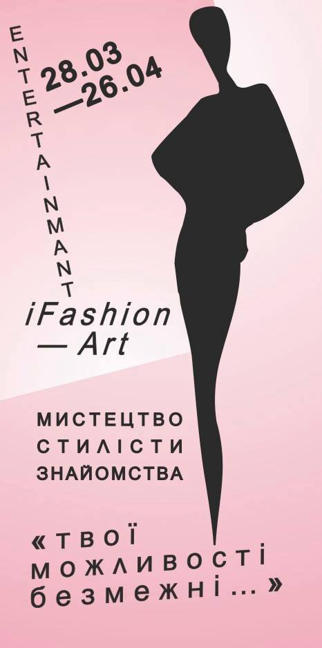 iFashion-Art