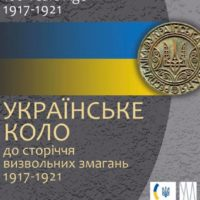 Ukrainian circle (1917-1921)». Exhibition to the 100th anniversary of the UNR